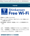 Shinkansen Free Wi-Fi display screen.png