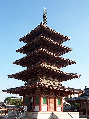 Japanese pagoda - Image: Shitennoji pagoda