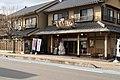 Shop of Dōkan Manjū 道灌まんじゅう Feb 22, 2020.jpg