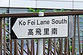 Sign of Ko Fei Lane South (20190502135100).jpg