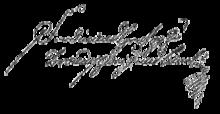 Signature Ferdinand (Braunschweig-Wolfenbüttel) .PNG
