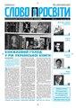 Slovo-44-2007.pdf
