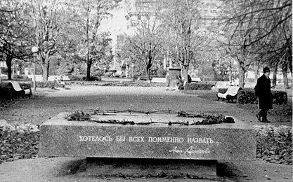 Solovetsky Stone in Saint Petersburg 9.jpg