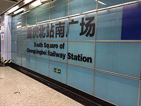 South Square of Chongqingbei Railway Station.jpg