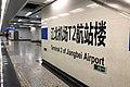 Southbound platform of CRT3 Terminal 2 of Jiangbei Airport Station (20191224200732).jpg