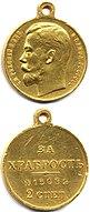 St George Medal II 1503.jpg
