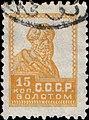 Stamp Soviet Union 1925 161.jpg
