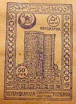 Stamp of AzSSR-Qız qalası-50r.jpg