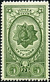 Stamp of USSR 0904.jpg