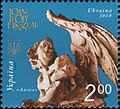 Stamp of Ukraine s1054.jpg