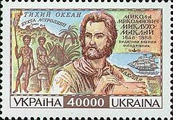 Stamp of Ukraine s111.jpg