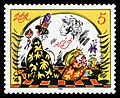 Stamps of Germany (DDR) 1984, MiNr 2914.jpg
