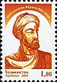 Stamps of Tajikistan, 047-05.jpg