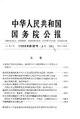 State Council Gazette - 1960 - Issue 32.pdf
