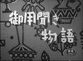 Story of a Detectives Assistant (Goyokiki monogatari) 1957.jpg