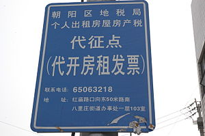 English: Typical informational street sign in ...