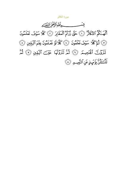 File:Sura102.pdf
