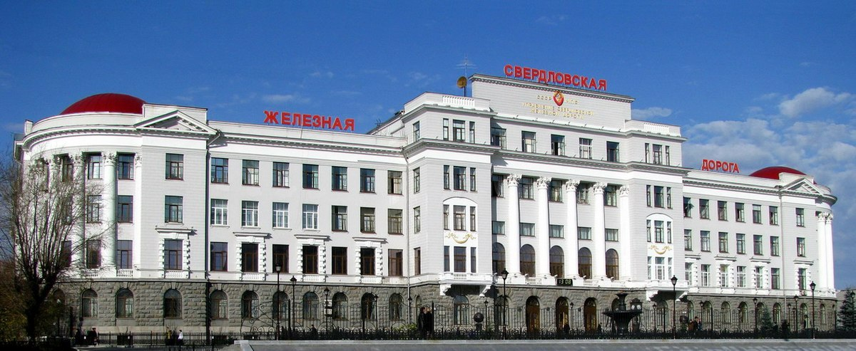 Свердловская железная дорога — Википедия