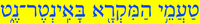 Information about fonts for cantillation (Hebrew)