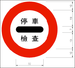 Taiwan road sign Art060.1.png