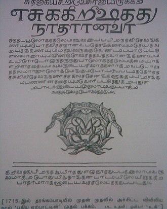 Bible translations into Tamil - Tamil Bible printed in 1715 at Tharangambadi