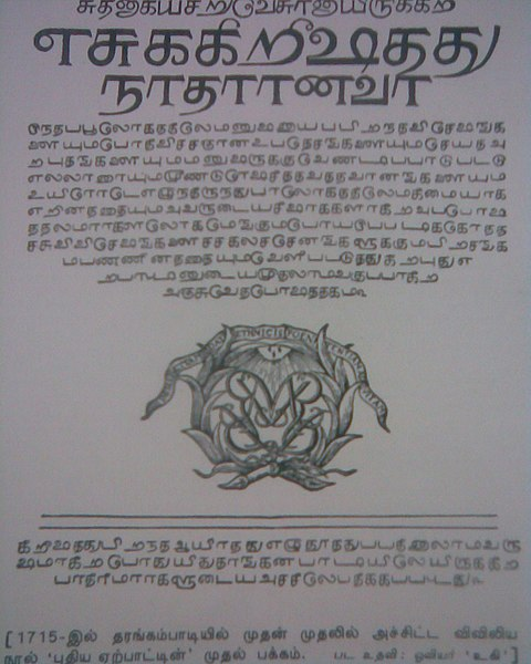 படிமம்:Tamil bible Printed 1715.jpg