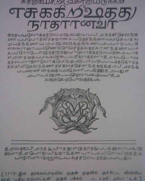 விவிலியம்-(பைபிள்) அறிவோம்... 480px-Tamil_bible_Printed_1715
