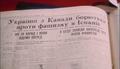 Taras Shevchenko Company 3.png