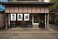 Tawaraya, a pretty candy store, Nagamachi (5713102738).jpg