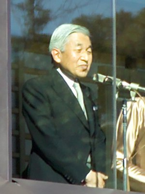 Outline of Japan - Akihito, 125th Emperor of Japan