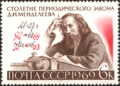 The Soviet Union 1969 CPA 3761 stamp (Mendeleev and Formula).png