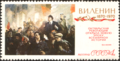 The Soviet Union 1970 CPA 3845 stamp (First Day of Soviet Power (After Nikolai Babasyuk)).png