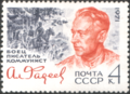 The Soviet Union 1971 CPA 4067 stamp (Alexander Fadeyev (1901-1956) and Scene from Novel The Rout).png