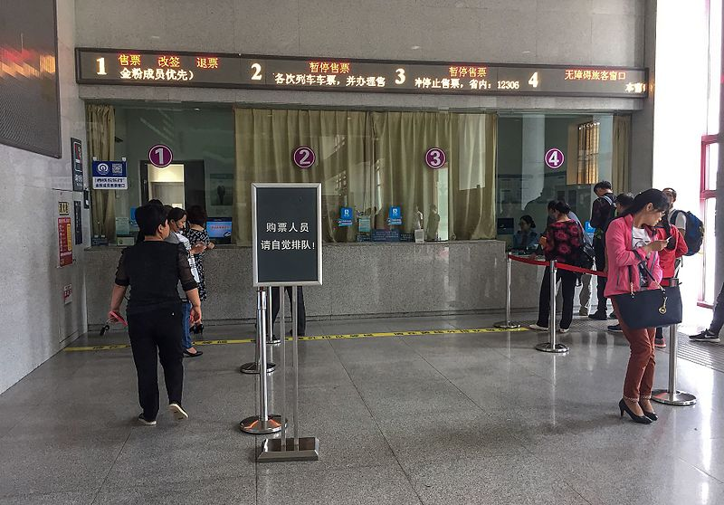 File:Ticket counters at Huashanbei Railway Station (20170607104653).jpg