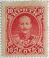 Timbre Crete PrinceGeorgesdeGrece 1900.jpg