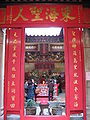 Tin Hau Temple 4, Stanley, Hong Kong, Mar 06.JPG