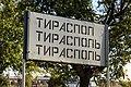 Tiraspol Ortsschild.JPG