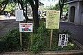 Tsuruma Park Caution 20170527.jpg