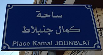 Kamal Jumblatt - Kamal Jumblatt Square in the Southern Lebanese port city of Tyre, a traditional stronghold of the Amal Movement. The naming reflects the fact that Walid became a main ally of Amal during the war.