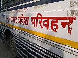 Uttar Pradesh State Road Transport Corporation - Image: UPSRTC Logo