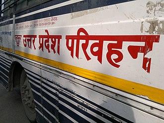 Chhibramau - UPSRTC Logo