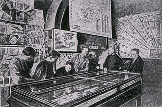 First All-Union Philatelic Exhibition - Image: USS Rphilatelic exhibition 1924