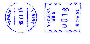 Ukraine stamp type C6A.jpg