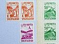 UkrainianNVIpostage.jpg