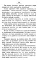 V.M. Doroshevich-Collection of Works. Volume VIII. Stage-148.png