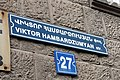 Viktor Hambardzumyan Street, Yerevan.jpg