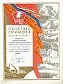 Vladislav Stepanovich Malakhovskij, honor certificate of Komsomol Central Committee, 1966.jpg