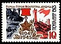 Volgograd (timbre soviétique).jpg