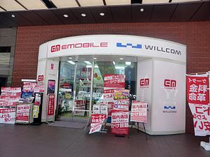 Ymobile Corporation - Image: WILLCOM PLAZA UMEDA OS
