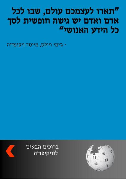 File:Welcome2WP Hebrew.pdf